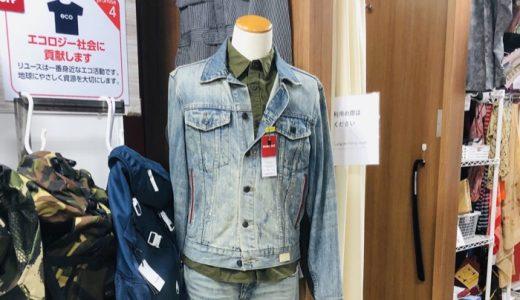 怎麼在日本賣二手衣?遵守這三條規則就可以賣到比較滿意的價格