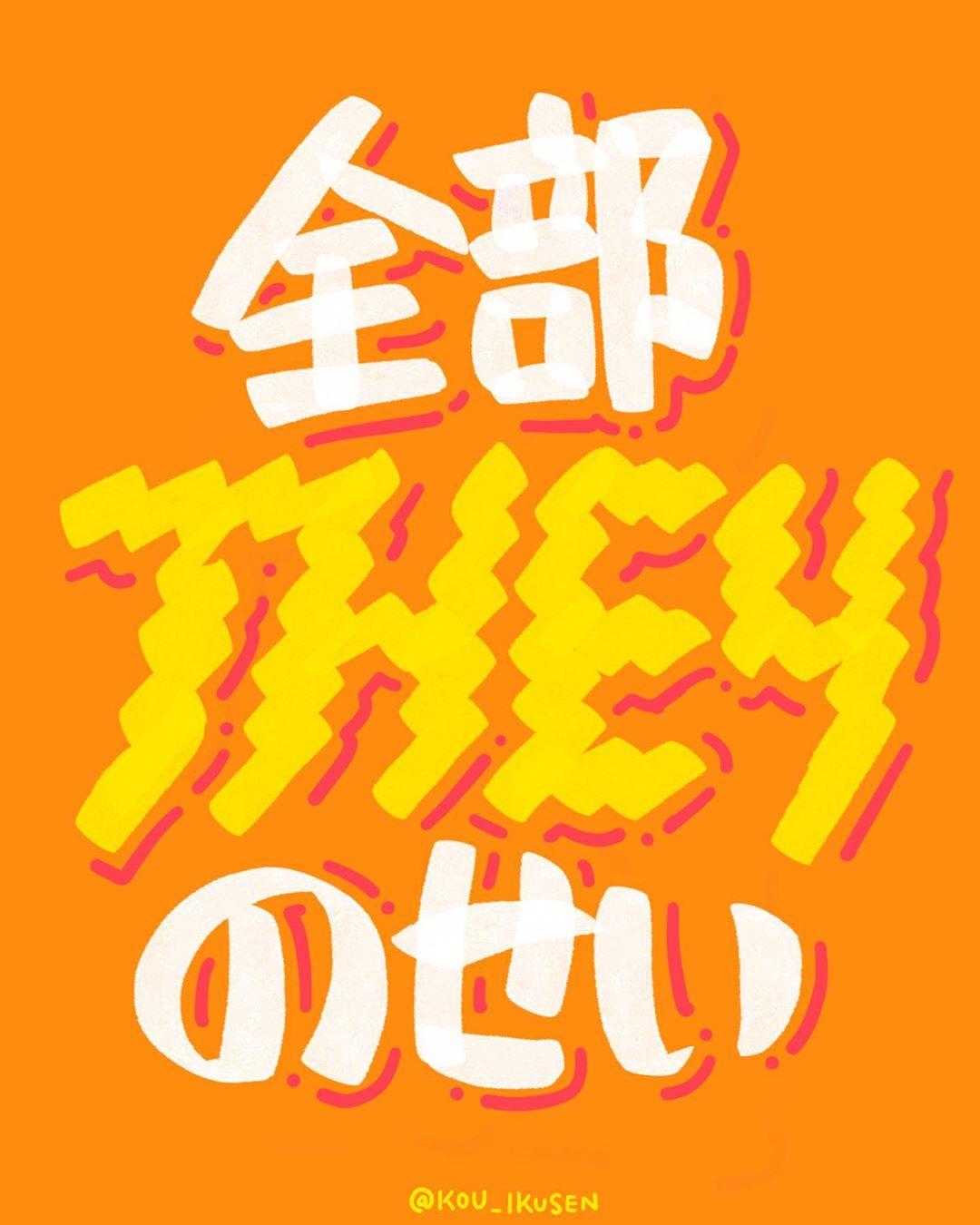台湾流行語「都是they的錯」とは?