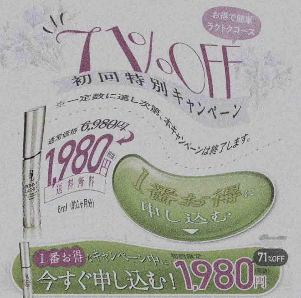 錢包痛!日本網路購物陷阱:以為只要2000円的睫毛生長液變成兩萬円