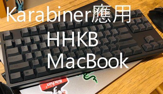 Karabiner鍵盤配置設定教學ー普通鍵盤+HHKB配列=工作效率UP!!(Mac OSX)