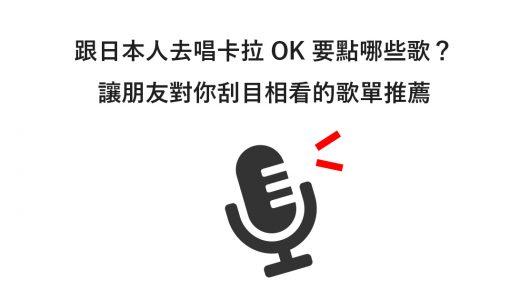 跟日本人去唱卡拉OK要點哪些歌?讓朋友對你刮目相看的歌單推薦