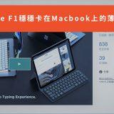 Nutype F1穩穩卡在Macbook上的薄型機械式鍵盤