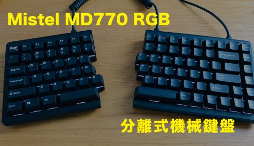 Mistel MD770 RGB 分離式 機械鍵盤